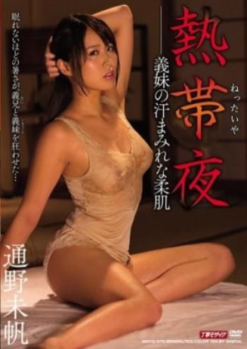 Bí mật của anh rể và em dâu Miho Tono