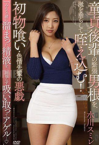 Sumire Mizukawa Và Cậu Em Chồng Nhiều Ham Muốn