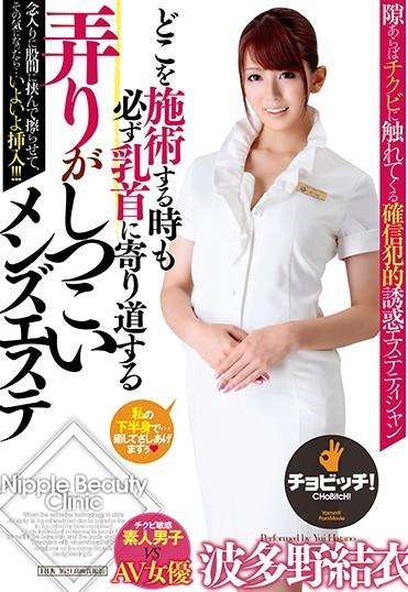 Yui Hatano Và Người Em Chồng ...